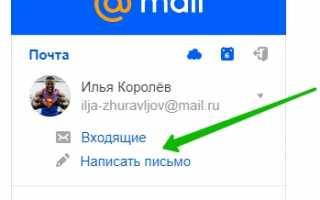 Как отправлять письма по электронной почте Mail.ru