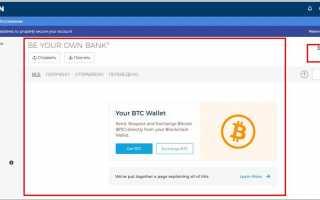 Кошелек blockchain.info: регистрация и настройки безопасности. Ввод и вывод  биткоинов