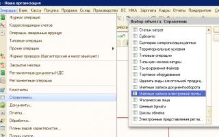 Отправка почты из 1С 8.3 (настройка учетной записи электронной почты)