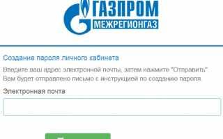 Личный кабинет Газпром Межрегионгаз для юридических лиц: как найти и зарегистрироваться