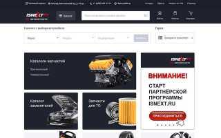 Isnext – интернет-магазин автозапчастей