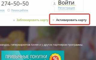 Копилка Командор Красноярск личный кабинет — программа экономии на покупках в сети Командор