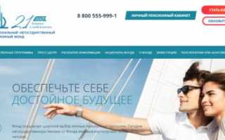 ЕНПФ Казахстан, Личный кабинет: Вход, Проверка накопления, Регистрация