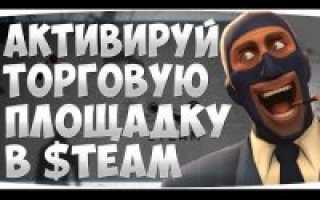 Как снять все ограничения с аккаунта Steam и получить 5 уровень