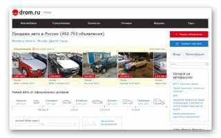 Доска объявлений — запчасти, товары и услуги для авто