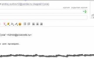 10 правил этикета электронной почты
