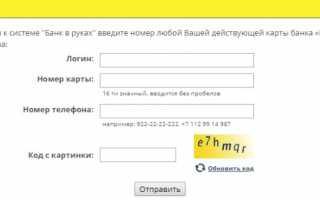 Банк Первомайский: личный кабинет, мобильное приложение, причины закрытия