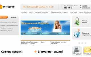 Личный кабинет Интеркон — оператора связи Воронежа
