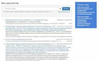 Написать электронное письмо министру здравоохранения рф скворцовой