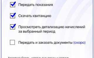 ООО «ЕРЦ» Среднеуральск — личный кабинет, передача показаний счетчиков