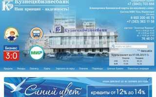 Кузнецкбизнесбанк — уютный банк для друзей