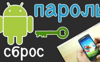 Android для чайников №9. Экран блокировки. Что делать, если забыли пароль?