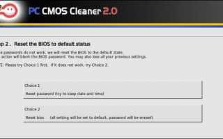 Как установить, удалить и сбросить пароль в БИОС (BIOS)?