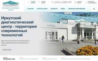 Диагностический центр Иркутск (ИДЦ) Личный кабинет — Официальный сайт