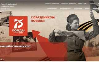 СПБГУ Личный кабинет — Официальный сайт