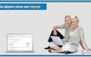 Как самостоятельно зарегистрироваться и оформить пенсию через онлайн-портал «Госуслуги»