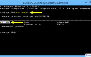 Скрытая учётная запись администратора в Windows 7