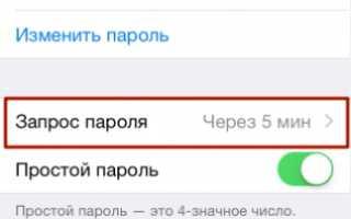Какой стандартный код пароль ограничений в iPhone по умолчанию