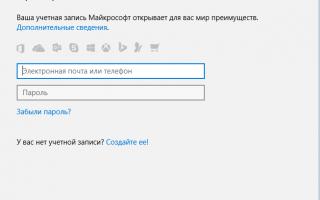 Как двумя способами войти в учетную запись Майкрософт на Windows 10