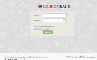 Личный кабинет Совкомбанк — вход для физических и юридических лиц