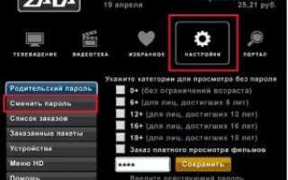 Интерактивное телевидение ZALA