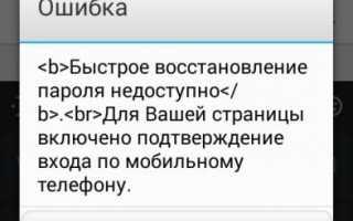 ВКонтакте: быстрое восстановление пароля недоступно. Почему? Чтоделать?