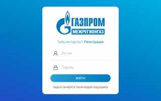 Способы передачи показаний счетчиков газа в Газпром межрегионгаз Удмуртской Республики, личный кабинет