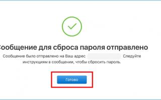 Как восстановить пароль ICloud — Полная процедура