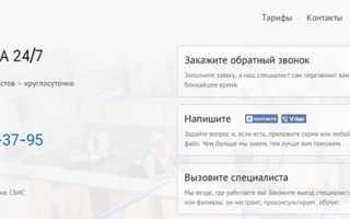 Обзор личного кабинета системы «СБИС Онлайн»: вход, регистрация, отзывы