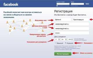Не получается зарегистрироваться в Фейсбуке — в чем причина?