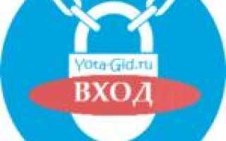 Вход в Личный Кабинет Status.Yota.Ru и 10.0.0.1 — Не Заходит в Подключение и Настройки Модема Yota 4G LTE?