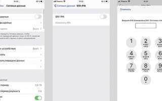 Как поставить пин-код на сим-карту на телефоне Android?