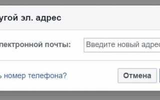 Электронная почта Facebook