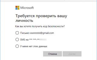 Как сбросить пароль Windows 10 — 3 способа
