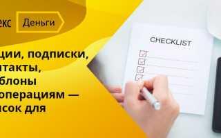 Закрытие кошелька Яндекс Деньги навсегда — полный отказ от счета