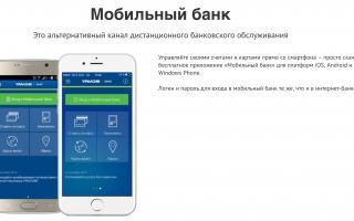 Как войти в личный кабинет УРАЛСИБ банк + инструкция по регистрации и отзывы о сайте