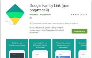 Family Link — устройство было заблокировано! что делать? разблокировать не получается