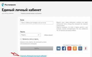 Как зарегистрироваться в личном кабинете Ростелеком