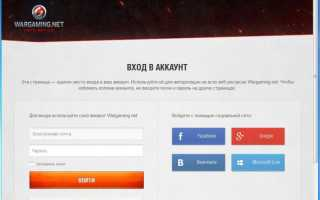 Как создать новый аккаунт в World of Tanks с бонусами — Инструкция на сентябрь 2020