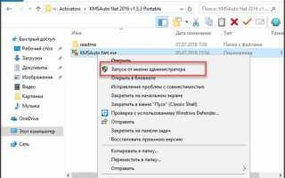 Активатор Windows 10 (KMS) 2020