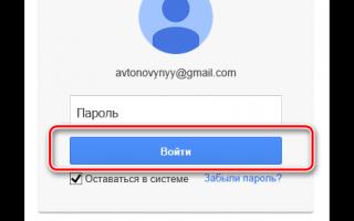 Почта gmail.com: вход в электронную почту, если уже есть логин и пароль