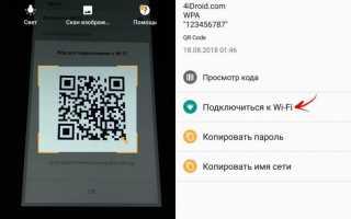 Как посмотреть пароль от WiFi через свой телефон с Android