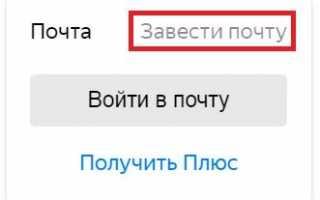 Как зарегистрироваться на сайте Yandex.ru?