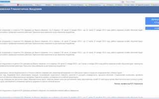 Как войти и зарегистрироваться в личном кабинете СГА через официальный сайт