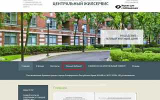 Личный кабинет Киевский жилсервис — Симферополь