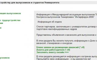 Тимирязевская академия официальный сайт — Российский государственный аграрный университет