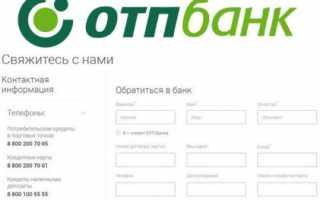 Отзывы о ОТП Банке: «Письма на электронный адрес zabota@otpbank.ru не рассматриваются»