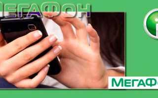 Как получить пароль от личного кабинета МегаФон