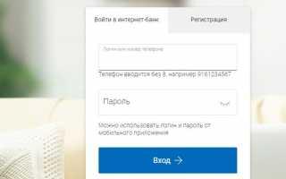 Личный кабинет «Почта Банка» — как зарегистрироваться, войти и управлять услугами