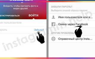 Как восстановить страницу в инстаграме если нет доступа к номеру телефона и почте